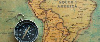 Исследования южной америки