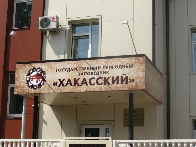 Заповедник Хакасский